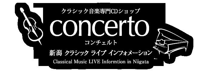 コンチェルト新潟クラシックライブ・演奏会インフォメーション